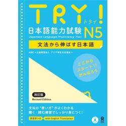 TRY! NIHONGO NORYOKU SHIKEN N5