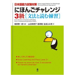 NIHONGO CHALLENGE LEVEL 3, GRAMMAR & READING