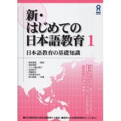 SHIN HAJIMETE NO NIHONGO KYOIKU (1) NIHONGO KYOIKU NO KISO