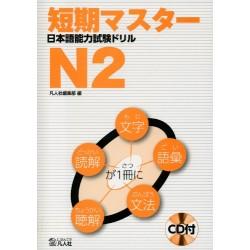 TANKI MASTER JLPT DRILLS N2 w/CD