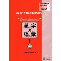 BASIC KANJI WORKBOOK