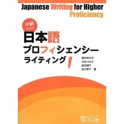 CHUKYU KARA NO NIHONGO PROFICIENCY WRITING