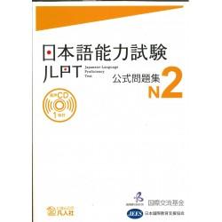 JAPANESE-LANGUAGE PROFICIENCY TEST N2