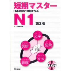 TANKI MASTER JLPT DRILLS N1 w/CD (2ND)
