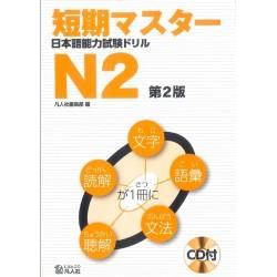 TANKI MASTER JLPT DRILLS N2 w/CD (2ND)