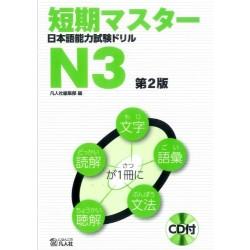 TANKI MASTER JLPT DRILLS N3 w/CD (2ND)
