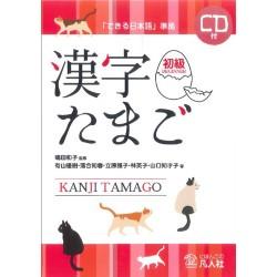 KANJI TAMAGO: BEGINNER W/CD