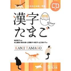 KANJI TAMAGO: PRE-INTERMEDIATE W/CD