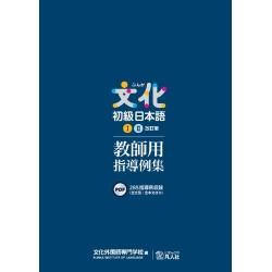 BUNKA SHOKYU NIHONGO 1/2 KYOSHIYO SHIDOREISHU W/CD(2ND)