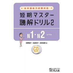 TANKI MASTER CHOKAI DRILL  [N1/N2 LEVEL] W/CD