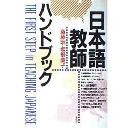 NIHONGO KYOSHI HANDBOOK
