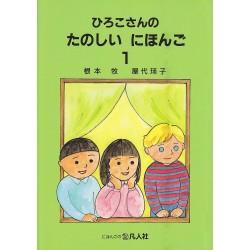 HIROKO'S FUN JAPANESE (2) TEXTBOOK