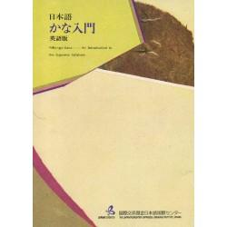 NIHONGO KANA-AN INTRODUCTION TO THE JAPANESE SYLLABARY (ENGLISH)