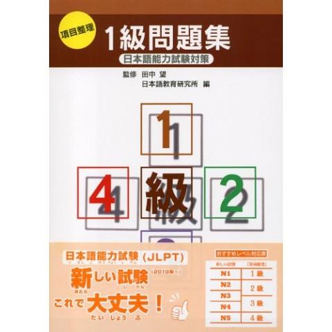 KOUMOKU SEIRI LEVEL 1