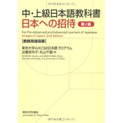 IMAGES OF JAPAN (2ND ED)  TEACHER'S MANUAL