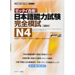 ZETTAI GOUKAKU KANZEN MOSHI N4