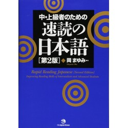 RAPID READING JAPANESE (2nd)