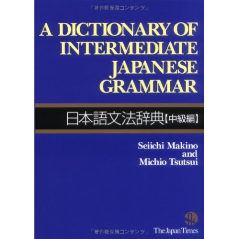 DICTIONARY OF INTERMEDIATE JAPANESE GRAMMAR