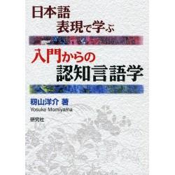 NIHOGNO HYOGEN DE MANABU NYUMON KARANO NINCHI-GENGOGAKU
