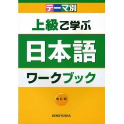 THEME-BETSU JOKYU DE MANABU NIHONGO/ WORKBOOK (REV.)