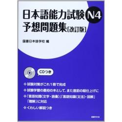 NIHONGO NORYOKU SHIKEN N4 YOSOU