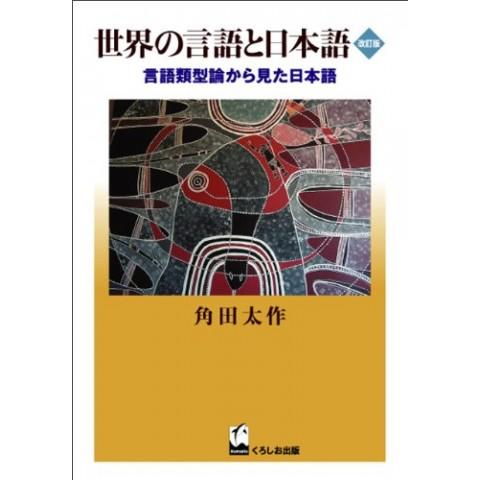 SEKAI NO GENGO TO NIHONGO (REVISED)