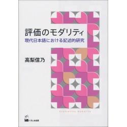 HYOUKA NO MODALITY