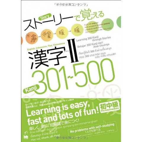LEARNING KANJI THROUGH STORIES ? 301-500