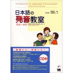 INTRODUCTION TO JAPANESE PRONUNCIATION W/CD