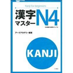 KANJI MASTER N4