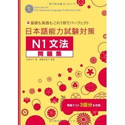 NIHONGO NORYOKU SHIKEN N1 GRAMMAR MONDAI