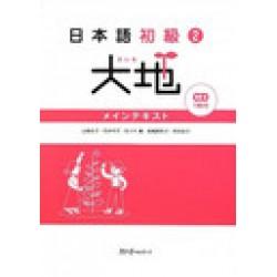 DAICHI (2) MAIN TEXTBOOK w/CD