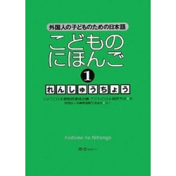 KODOM NO NIHONGO (1) WORKBOOK