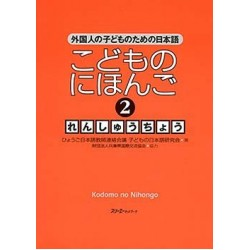 KODOM NO NIHONGO (2) WORKBOOK