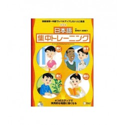 INTENSIVE TRAINING COURSE IN JAPANESE W/CD (REV)