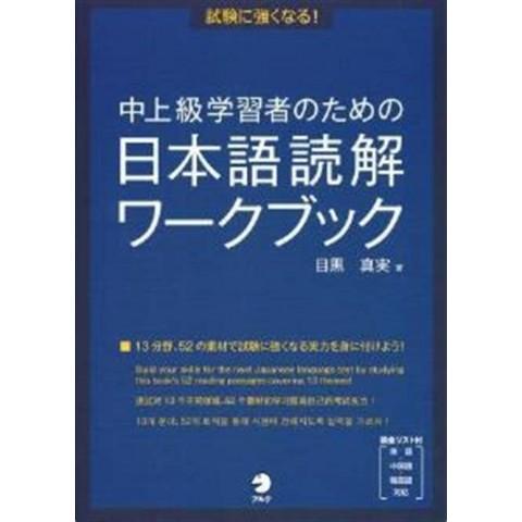 SHIKEN NI TSUYOKU NARU! NIHNGO DOKKAI WORKBOOK FOR INTERMEDIATE