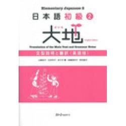 DAICHI (2) GRAMMAR EXPLANATION & TRANSLATION (ENGLISH)