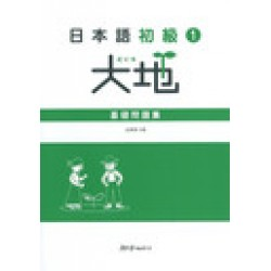 DAICHI (1) WORKBOOK