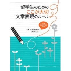 RYUGAKUSEI/ BUNSHOU HYOUGEN NO RULE