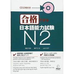 GOKAKU DEKIRU NIHONGO NORYOKU SHIKEN N2