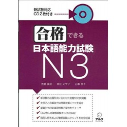 GOKAKU DEKIRU NIHONGO NORYOKU SHIKEN N3