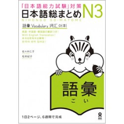 NIHONGO SO-MATOME N3 VOCABULARY