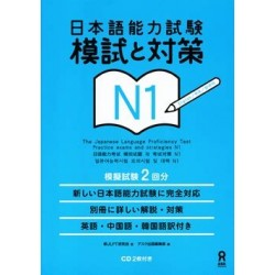 JLPT PRACTICE EXAMS AND STRATEGIES N1