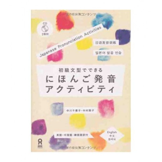 JAPANESE PRONUNCIATION ACTIVITIES
