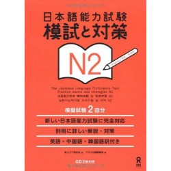 JLPT PRACTICE EXAMS AND STRATEGIES N2
