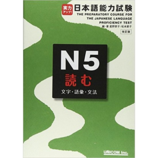 PREPARATORY COURSE FOR THE JLPT, N5 YOMU READING