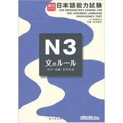 PREPARATORY COURSE FOR THE JLPT, N3 BUN NO RULE