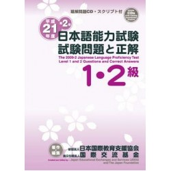 JAPANESE LANGUAGE PROFICIENCY TEST, LEVEL 1&2 [2009] 2ND