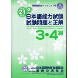 JAPANESE LANGUAGE PROFICIENCY TEST, LEVEL 3&4 [2009] 2ND