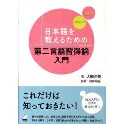 NIHONGO WO OSHIERU TAMENO GENGO SHUTOKU-RON NYUMON